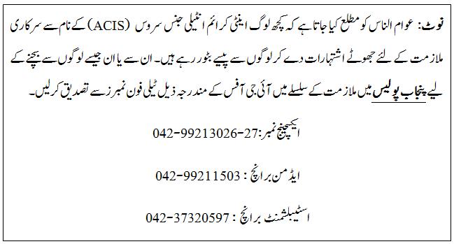 Join Punjab Police | Punjab Police