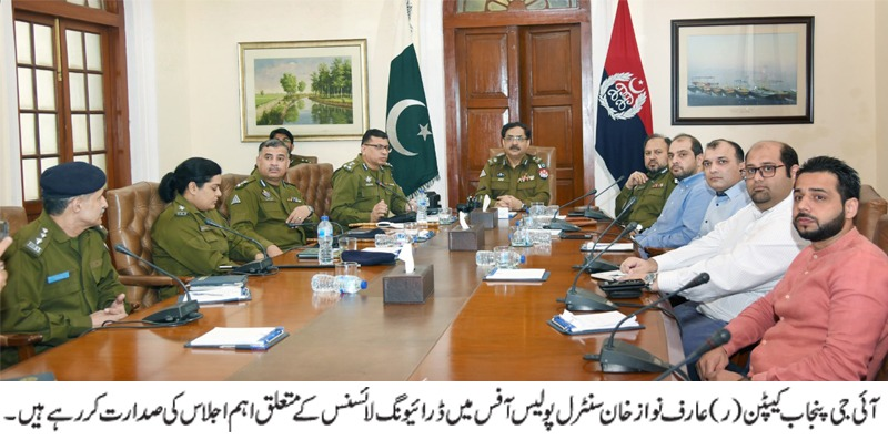 An important meeting held at Central Police Office, Lahore